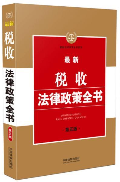 最新税收法律政策全书(第五版)