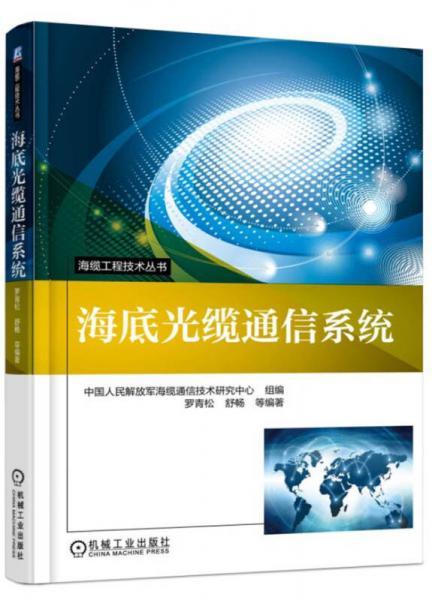 海缆工程技术丛书:海底光缆通信系统