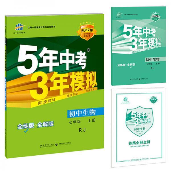 七年级 初中生物  上 RJ(人教版)5年中考3年模拟(全练版+全解版+答案)(2017)