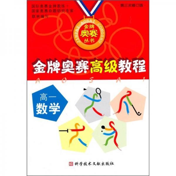 金牌奥赛高级教程:高1数学(第3次修订版)