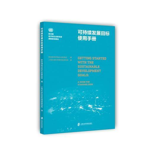 可持续发展目标使用手册