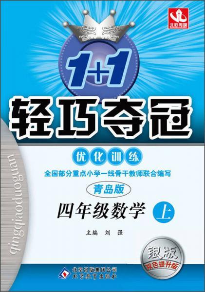 1+1轻巧夺冠·优化训练:数学(四年级上 青岛版 银版双色提升版 2015秋)