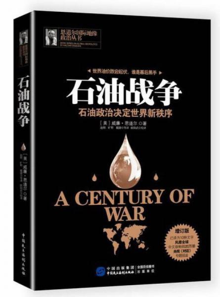 石油战争(增订版)