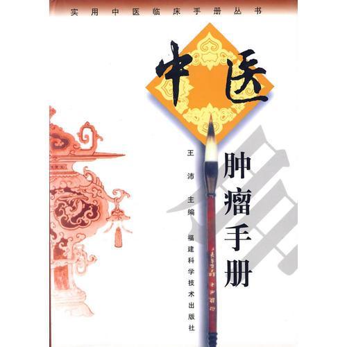 中医肿瘤手册