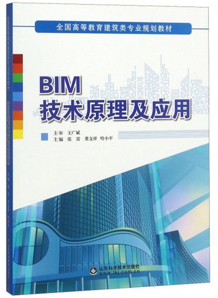 BIM技术原理及应用/全国高等教育建筑类专业规划教材