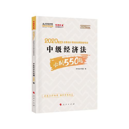 2020年中级会计职称 考试教材辅导 中华会计网校 中级经济法必刷550题 梦想成真系列