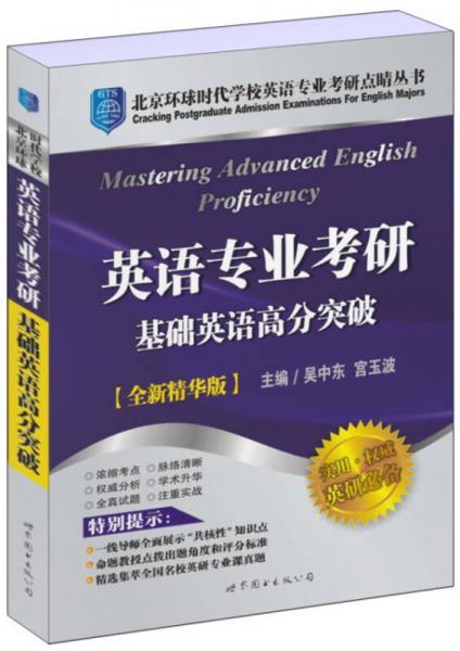 英语专业考研基础英语高分突破