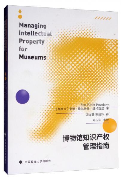 博物馆知识产权管理指南