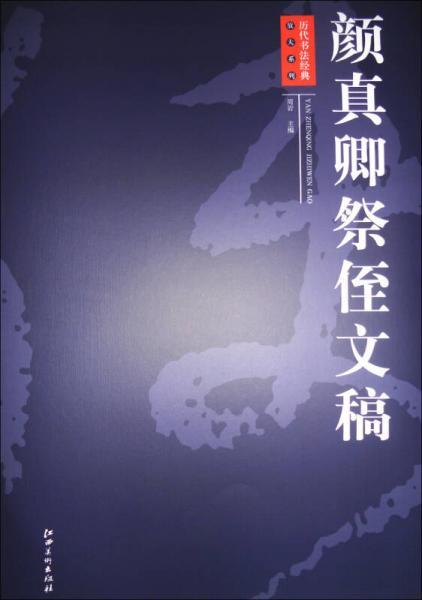 历代书法经典放大系列:颜真卿祭侄文稿