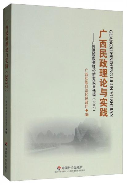 广西民政理论与实践:广西民政政策理论研究成果选编(2017)
