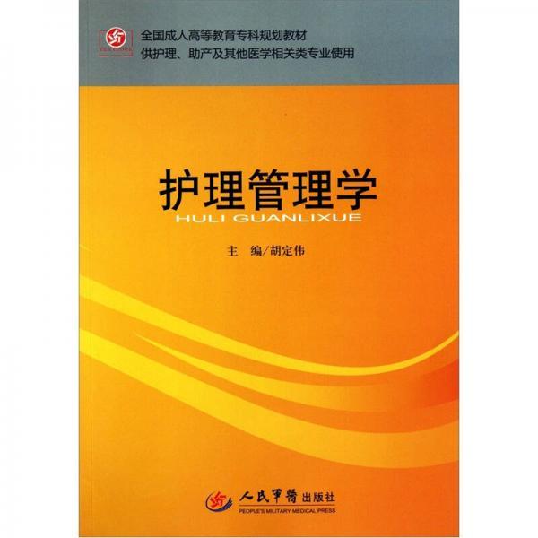全国成人高等教育专科规划教材(供护理、助产及其他医学相关类专业使用):护理管理学