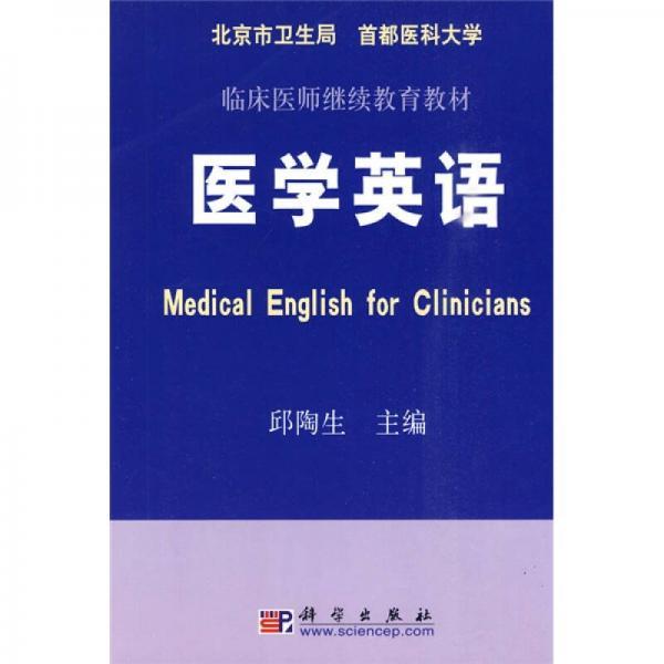 临床医师继续教育教材:医学英语