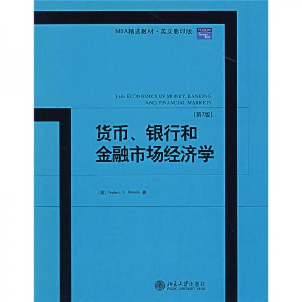 MBA精选教材:货币、银行和金融市场经济学(第7版)(英文影印版)