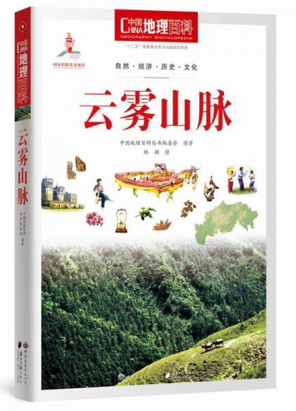 中国地理百科丛书:云雾山脉