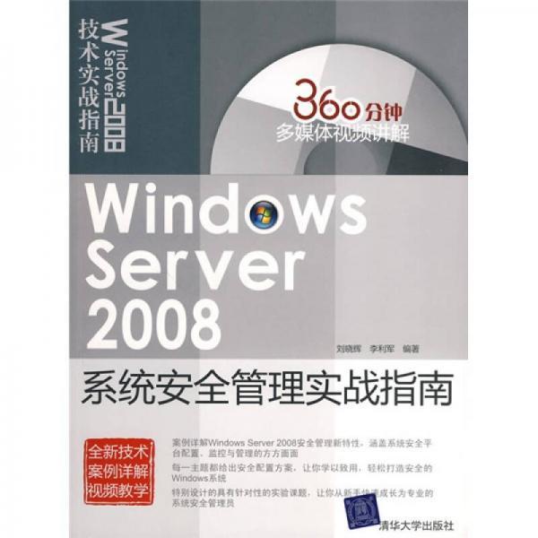 Windows Server 2008系统安全应用指南