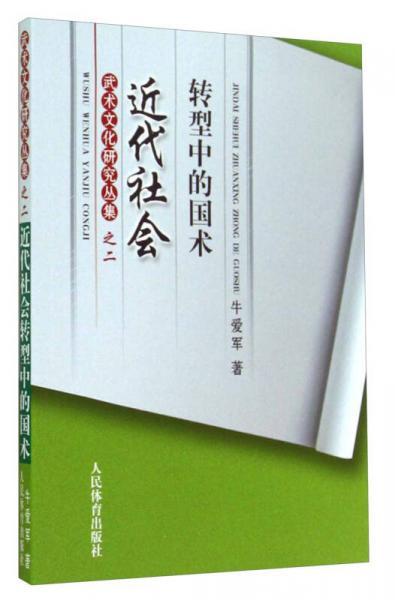 近代社会转型中的国术(武术文化研究丛集之二)