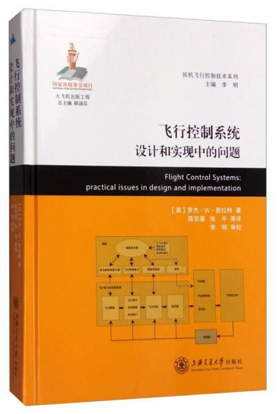民机飞行控制技术系列:飞行控制系统设计和实现中的问题
