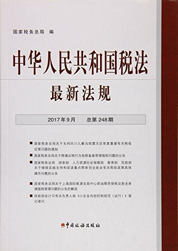 中华人民共和国税法最新法规(2017年9月 总第248期)