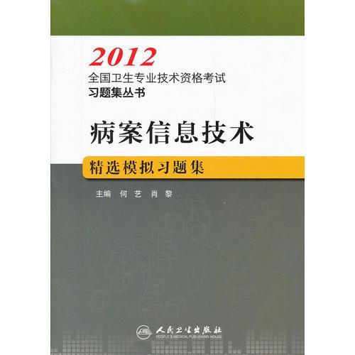 病案信息技术精选模拟习题集--2012全国卫生专业技术资格考试习题集丛书