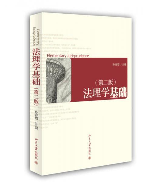 法理学基础(第二版)