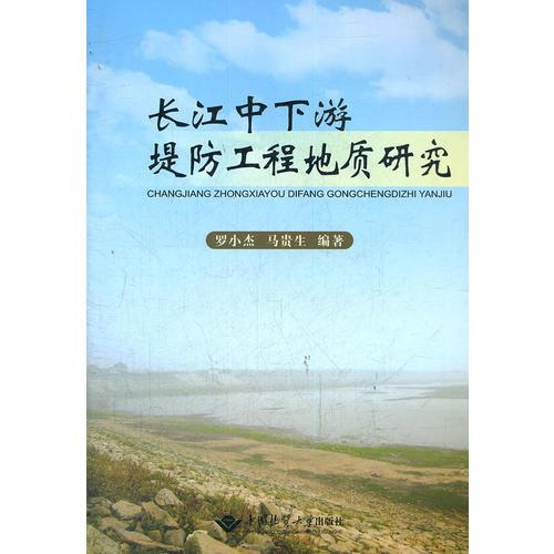 长江中下游堤防工程地质研究
