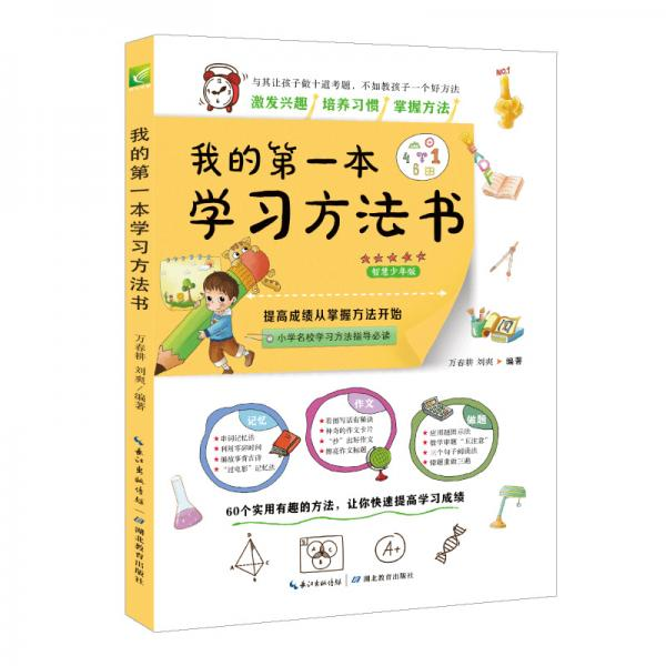 我的第一本学习方法书(新)三四五年级学习方法指导书提高学习成绩的优秀辅助读物课外阅读小学通用
