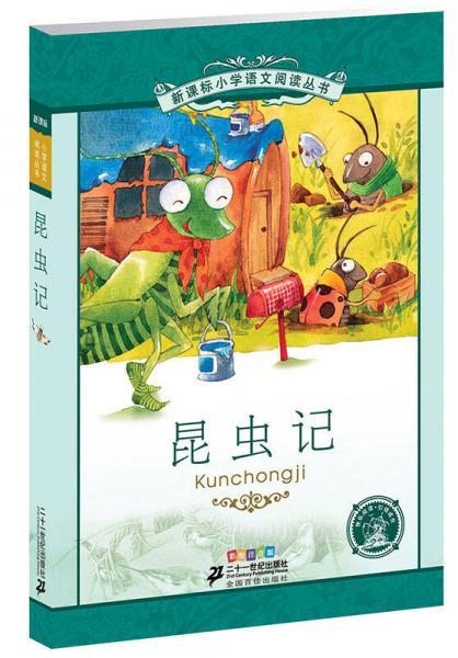 新课标小学语文阅读丛书:昆虫记(彩绘注音版)