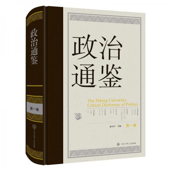政治通鉴(第一卷)