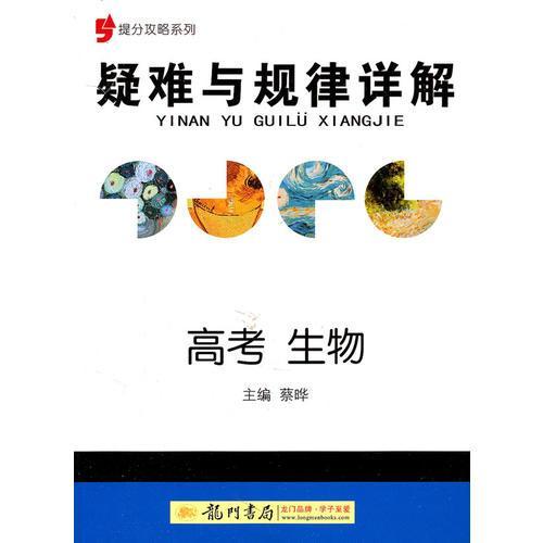 提分攻略系列:疑难与规律详解 高考生物(2011年5月印刷)