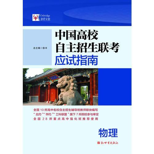 中国高校自主招生联考应试指南  物理(2012年8月印刷)
