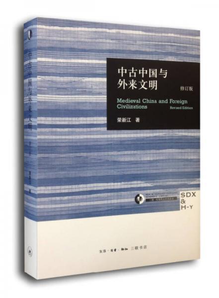 中古中国与外来文明