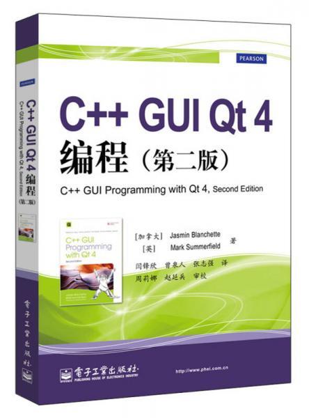 C++ GUI Qt 4编程