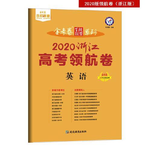 浙江省著名重点中学领航高考冲刺试卷 英语(2020版)--天星教育