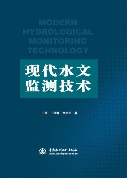 现代水文监测技术