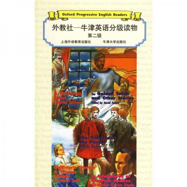 外教社·牛津英语分级读物(第2级)