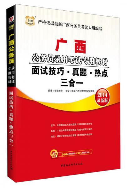 华图·2014广西公务员录用考试专用教材:面试技巧·真题·热点三合一(最新版)