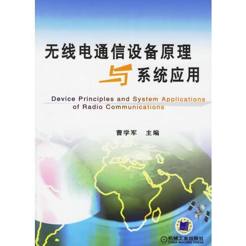 无线电通信设备原理与系统应用