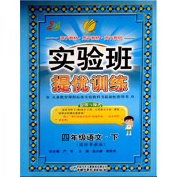 春雨教育·实验班提优训练:4年级语文(下)(国标鲁教版)
