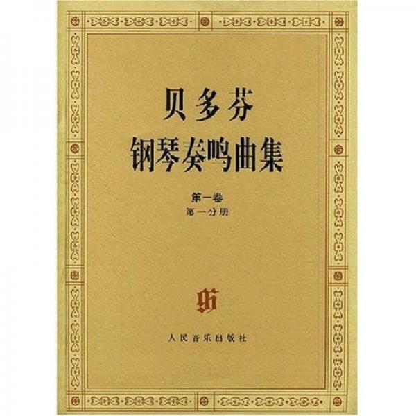 贝多芬钢琴奏鸣曲集(共两卷4册)