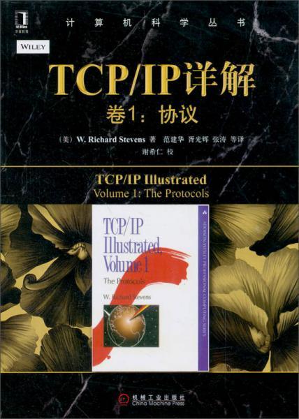 TCP/IP详解 卷1:协定