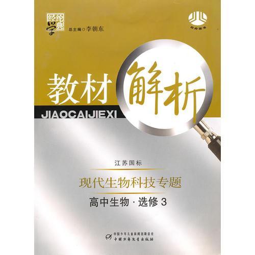 高中生物 选修3-现代生物科技专题(江苏国标)(2010年3月印刷)/教材解析