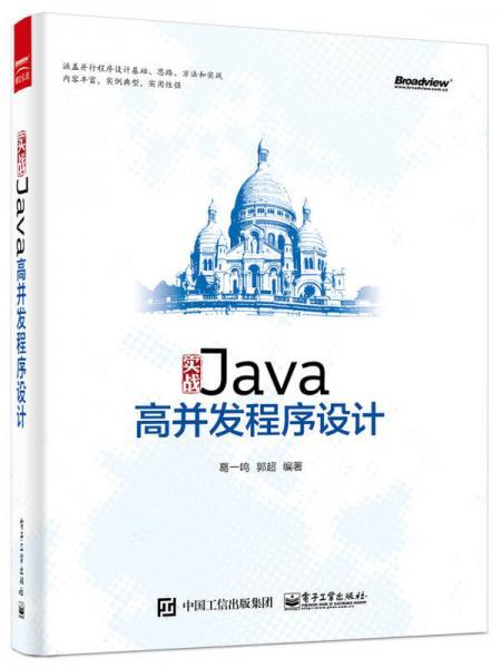 实战Java高并发程序设计