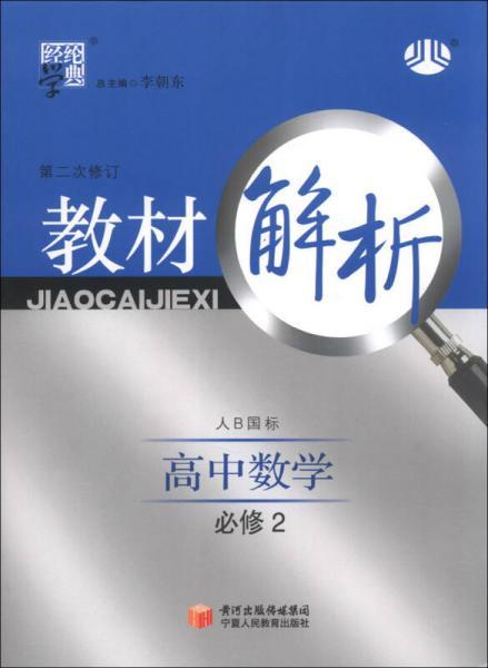 经纶学典·教材解析:高中数学(必修2)(人B国标)(第2次修订)(2013)