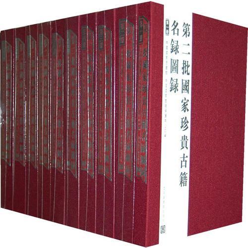 第二批国家珍贵古籍名录图录