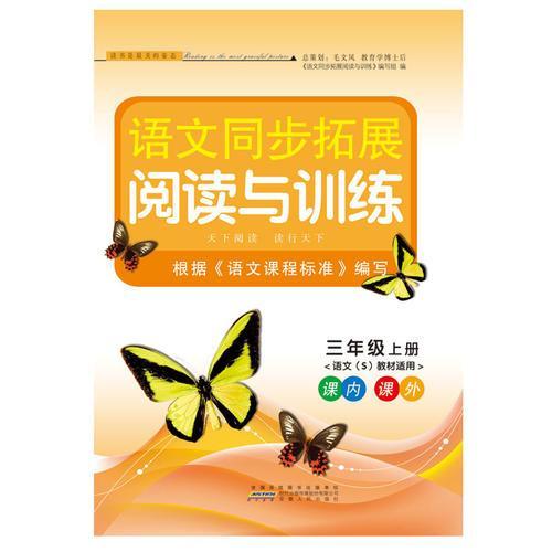 2017秋语文同步拓展阅读与训练上3年级(语文S教材适用)