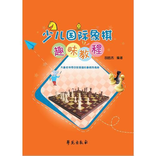 少儿国际象棋趣味教程