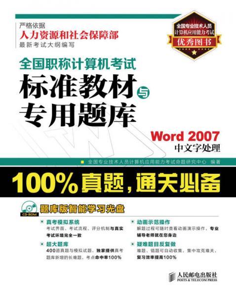 全国职称计算机考试标准教材与专用题库:Word 2007中文字处理