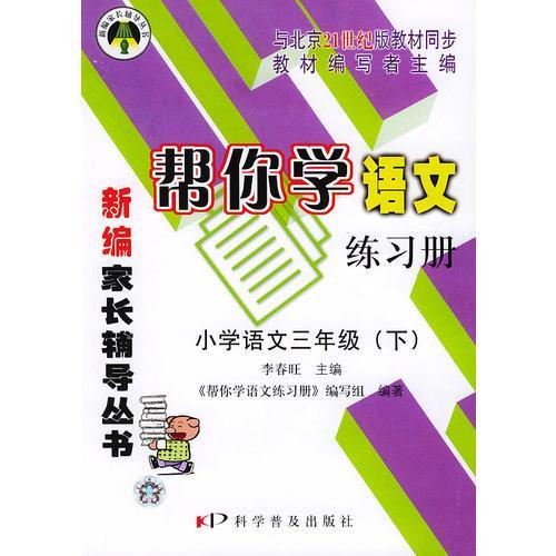 帮你学语文练习册(小学语文三年级下)21世纪版——配合北京市21世纪版教材