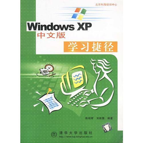 Windows XP 中文版学习捷径