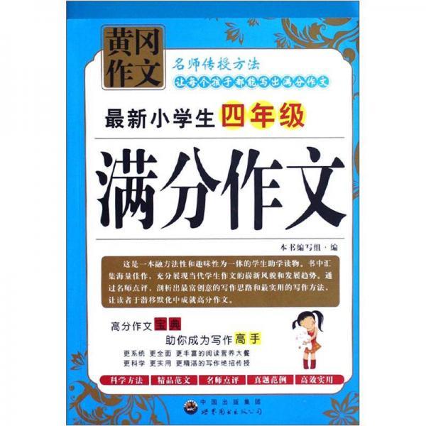 黄冈作文:最新小学生4年级满分作文